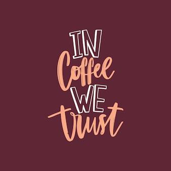 В coffee we trust забавный слоган или цитата, написанная от руки веселым скорописным каллиграфическим шрифтом. художественная творческая рука надписи. цветная иллюстрация для печати футболки, одежды или толстовки.