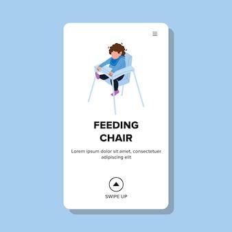 小さな男の子の子のベクトルに座っている椅子に餌をやる。小さな子供が椅子に座って食事の朝食を待っています。ハイチェアシート、キッチン家具ウェブフラット漫画イラストのキャラクター幼児