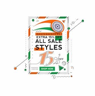 День независимости скидка 15% распродажа баннер со скидкой. цена предложения со скидкой. вектор современной баннерной иллюстрации.