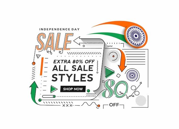 독립 기념일 80% 할인 판매 할인 배너. 할인 제안 가격. 벡터 현대 배너 그림입니다.