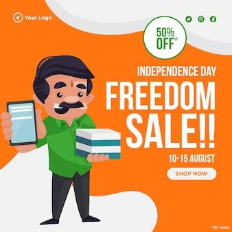 독립 기념일 자유 판매 배너