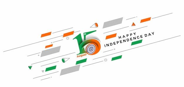 独立記念日のポスター。 8月15日ベクトルモダンバナーイラスト。