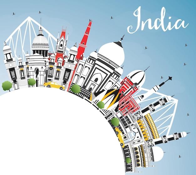 色の建物、青い空、コピースペースのあるインドの街のスカイライン。デリー。ハイデラバード。コルカタ。図