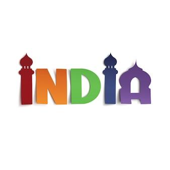 インド。手レタリング手作り書道。概念的な紙のロゴ。