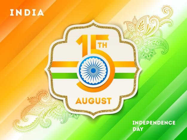 Открытка на день независимости индии