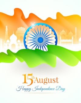 インド独立記念日グリーティングカード