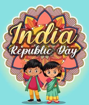아이 캐릭터와 함께 인도 공화국의 날 배너