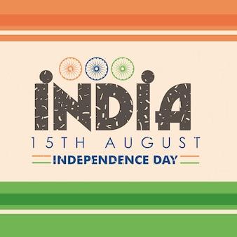 旗の背景にアショカチャクラとインドの8月の独立記念日