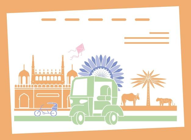 인도의 교통과 문화