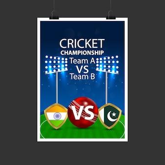 インドとパキスタンのクリケットの試合