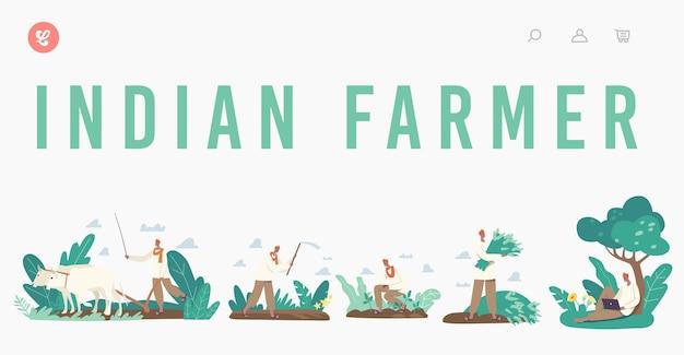 인도 농부 방문 페이지 템플릿입니다. 소, 심기 및 수확으로 밭을 갈고 있는 전통 의상을 입은 시골 남자 캐릭터. 농업 노동자는 노트북을 사용합니다. 만화 사람들 벡터 일러스트 레이 션
