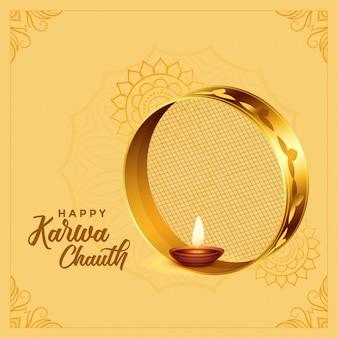 Индийская фестивальная открытка карва чаут