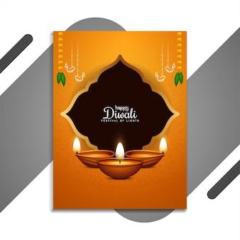 램프와 인도 축제 해피 디 왈리 축하 브로셔