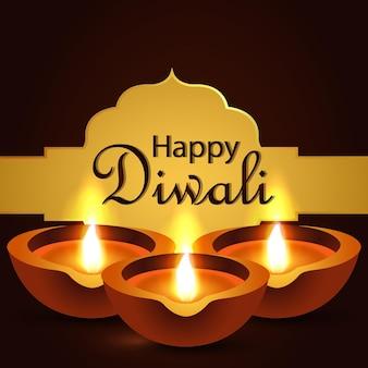 インドのお祭りハッピーディワリ光のお祝いの背景のお祭り