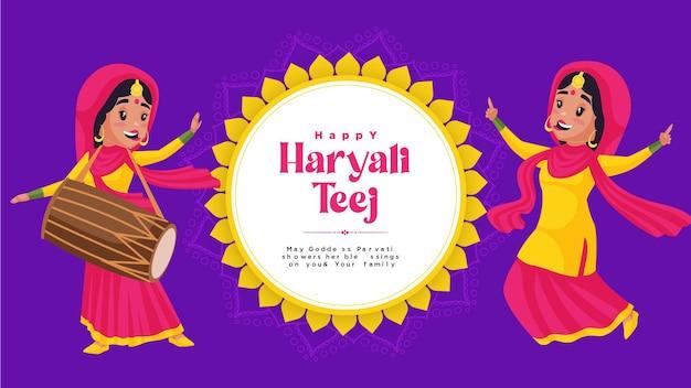 インドのお祭りハッピー ハリアリ ティージ バナー デザイン テンプレート
