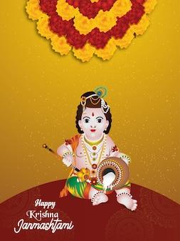 Indian festival happy janmashtami celebration flyer