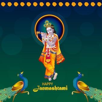 インドのお祭りハッピークリシュナジャンマシュタミお祝いの背景