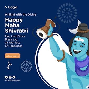 인도 축제 해피 마하 shivratri 배너 서식 파일