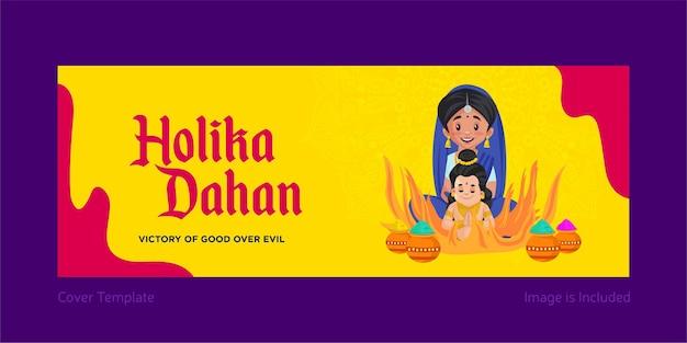 Indian festival holika dahan facebook cover design template