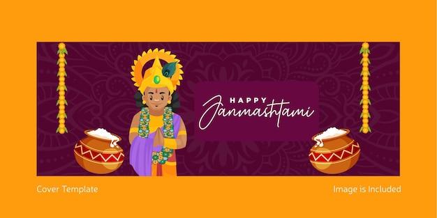 인도 축제 krishna janmashtami 표지 디자인