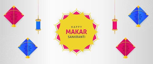 インドのお祭りマカールサンクランティのお祝いの背景