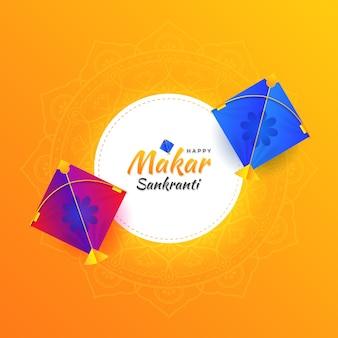 凧の背景を持つインドの祭りマカールサンクランティのお祝い
