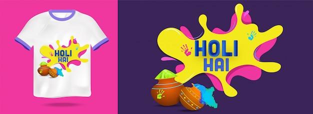 Индийский фестиваль цветов holi design с текстом happy hain означает «это холи», а дизайн на футболке - для презентации.