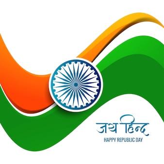 Bandiera indiana per la festa della repubblica