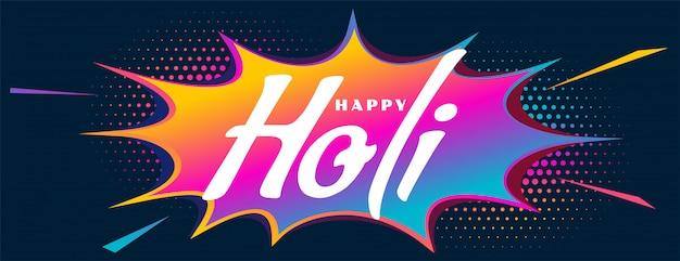 색상 배너의 인도 행복 한 holi 축제