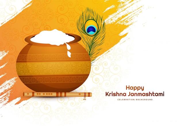 Janmashtamiお祝いカード背景のインドのヒンドゥー教の祭り