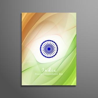 Дизайн брошюр для волнистых индийских флагов