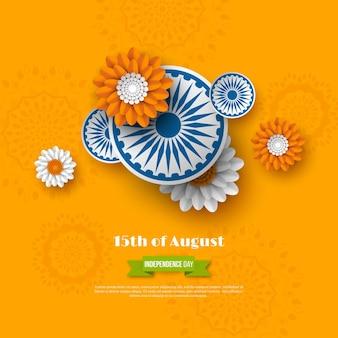 인도 독립 기념일 휴일 디자인. 인도 국기의 전통적인 삼색에 꽃이 있는 3d 바퀴. 종이 컷 스타일. 오렌지 배경, 벡터 일러스트 레이 션입니다.