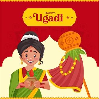 インドの新年祭ウガディグリーティングカードデザインテンプレート