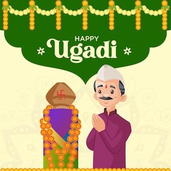 インドの新年祭ウガディウィッシングカードデザインテンプレート