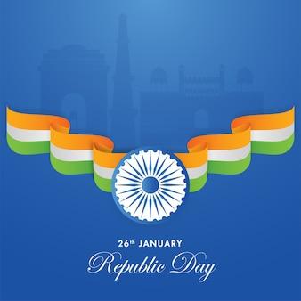 Индийская иллюстрация дня республики