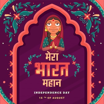 Indian woman doing namaste (welcome) on vintage door shape decorated from floral and hindi mera bharat mahan text for independence day concept.