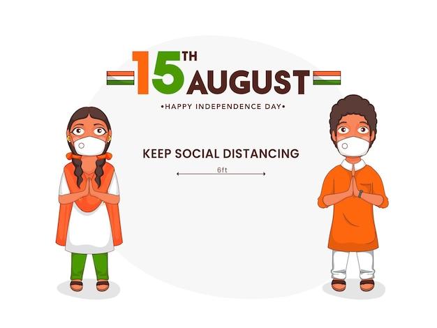 인도의 어린 소년과 소녀는 8월 15일 독립 기념일 개념인 covid-19를 방지하기 위해 namaste 포즈에서 보호 마스크를 착용합니다.