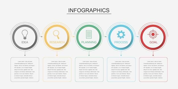情報グラフィック番号オプションテンプレート