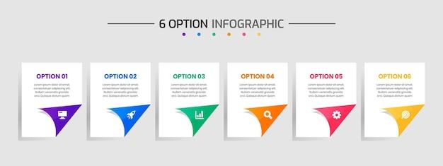 아이콘 및 6가지 옵션이 있는 인포그래픽 요소 디자인 템플릿
