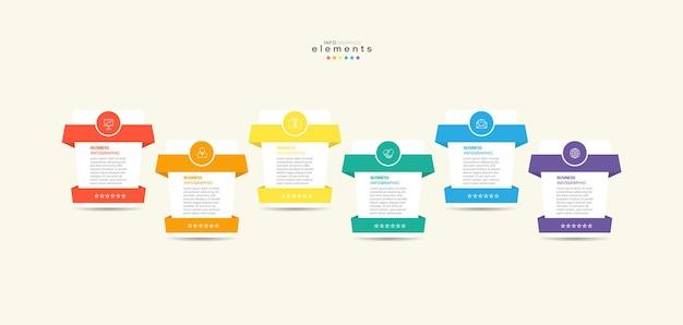 Инфографический элемент с иконками и 6 вариантами или шагами