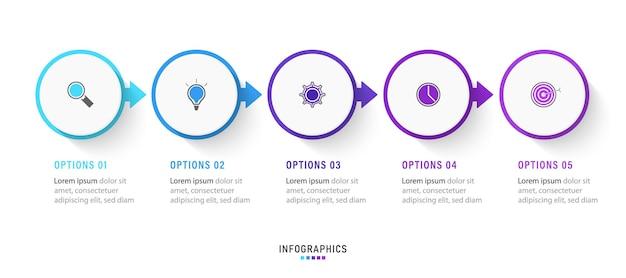 5 가지 옵션 또는 단계가있는 infographic 라벨 디자인 템플릿.