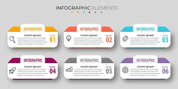 インフォグラフィックテンプレート要素
