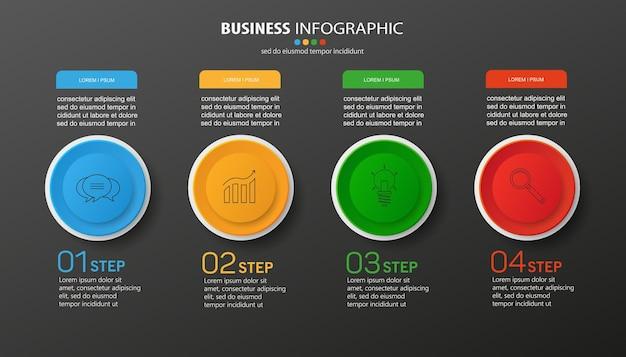 Инфографический шаблон с иконками и четырьмя вариантами или шагами