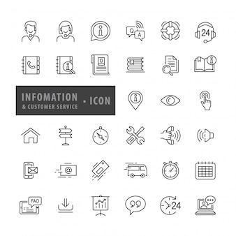정보 및 고객 서비스 아이콘 세트