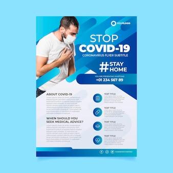 有益なコロナウイルスチラシテンプレート