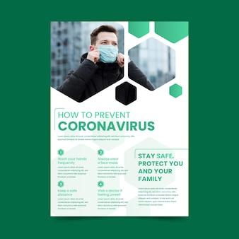 有益なコロナウイルスのチラシ
