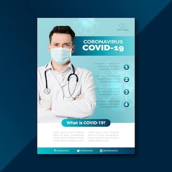 Информационный флаер о коронавирусе