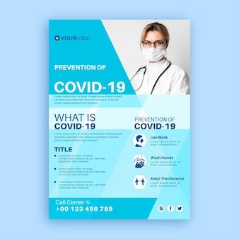 有益なコロナウイルスのポスターテンプレート