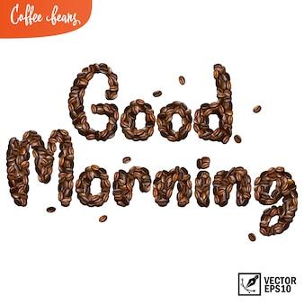 Надпись доброе утро из 3d реалистичных кофейных зерен