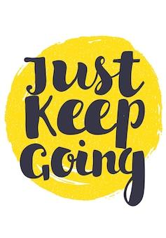 心に強く訴える手描きのタイポグラフィポスター。やる気を起こさせる引用と白い背景の明るいピンクのスポット。 「justkeepgoing」という言葉のレタリング